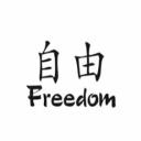 自由 Icon