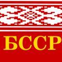 Belorusskiye partizany| Brigada no. 1