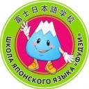 """школа японского языка """"Фудзи"""""""