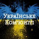 Українське Ком'юніті