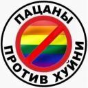 АНТИ-ЛГБТ
